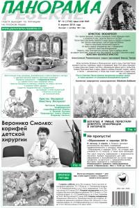 Пенсии в 2018 году, Газета amp;amp;laquo;Панорама Резекнеamp;amp;raquo