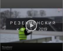Каток 2019