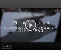 75 лет прорыва блокады Ленинграда