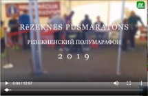 Резекненский полумарафон 2019