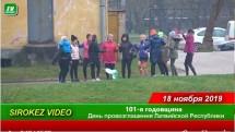 Народный забег 18 ноября