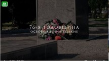 76-лет освобождения Резекне