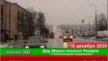 ДЕД МОРОЗ посетил Резекне